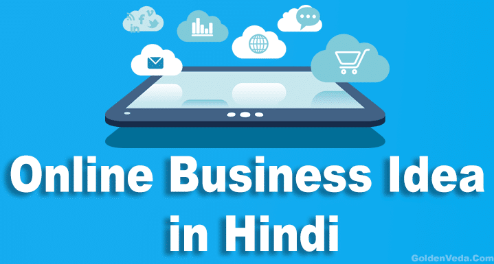 online business ideas in hindi ऑनल इन व य प र