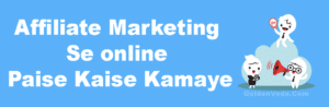 Affiliate Marketing Se online Paise Kaise Kamaye