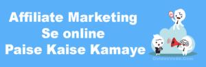 Affiliate Marketing से Online पैसे कैसे कमाए ? पूरी जानकारी