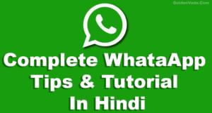 WhatsApp Tips & Tutorial की पूरी जानकारी