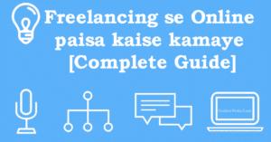 Freelancing से Online पैसे कैसे कमाए ? पूरी जानकारी
