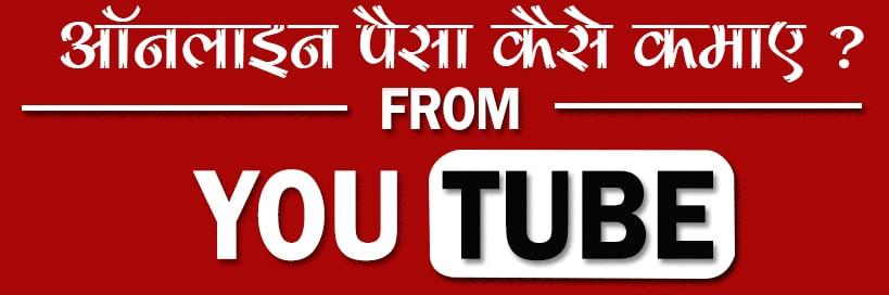YouTube-se-paisa-kaise-kamaye