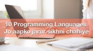 10 Programming Languages जो आपको जरूर सीखनी चाहिए