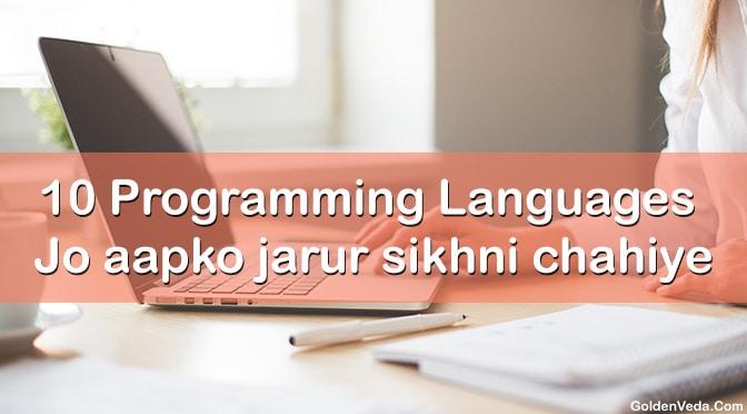 10 Programming Languages Jo aapko jarur sikhni chahiye