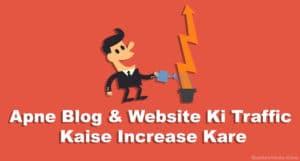 अपने Blog की Traffic कैसे बढ़ाये पूरी जानकारी