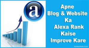 अपने Blog & Website का Alexa Rank कैसे  Improve करे पूरी जानकारी