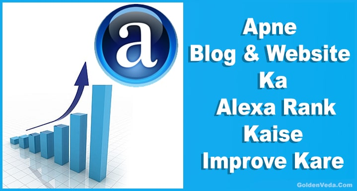 Apne blog website ka Alexa Rank kaise improve kare