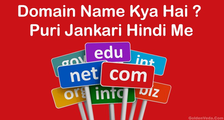 Domain Name Kya Hai Hindi