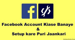 Facebook Account कैसे बनाये और Setup करे पूरी जानकारी