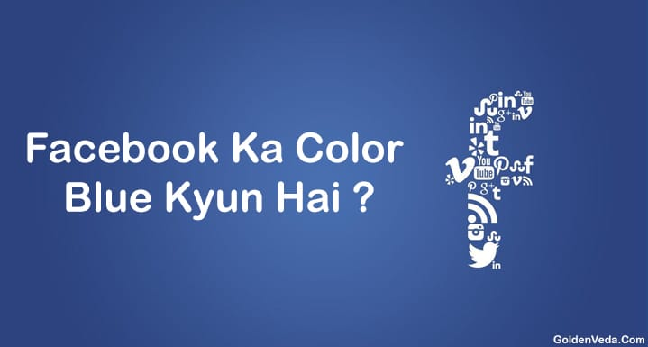 Facebook Ka Color Blue Kyun Hai