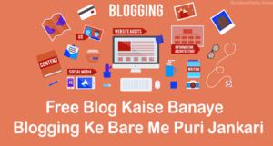 Free Blog कैसे बनाए – Blogging के बारे में पूरी जानकारी