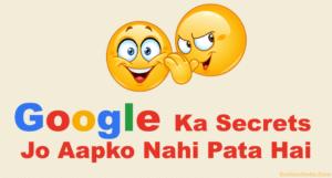 Google का Secrets जो आपको नहीं पता है उसकी पूरी जानकारी