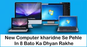New Computer kharidne Se Pehle In 8 Bato Ka Dhyan Rakhe