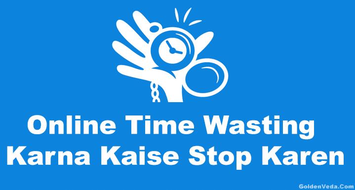 Online Time Wasting Karna Kaise Stop Karen