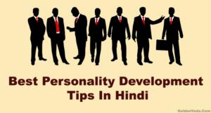व्यक्तित्व विकास (Personality Development) करने के 11 Tips