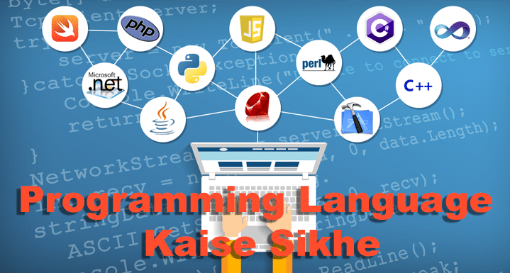 Programming Language Kaise Sikhe