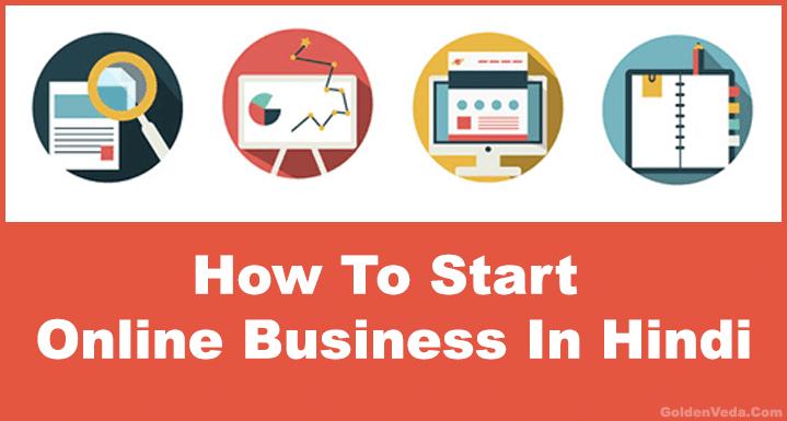 Online Business क स Start कर प र ज नक र Hindi