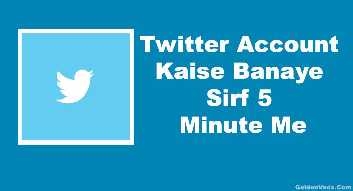 Twitter Account कैसे बनाये