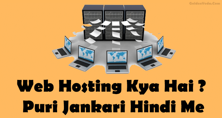 Web Hosting Kya Hai Hindi Me