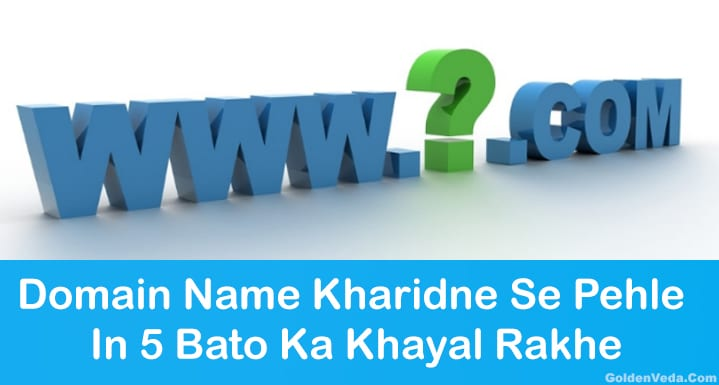 Domain Name Kharidne Se Pehle