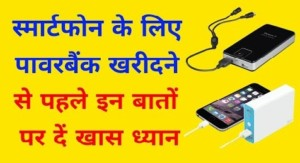 5 Things to Keep in Mind Before You Buy A Power Bank In Hindi