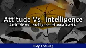 Attitude Vs. Intelligence in hindi