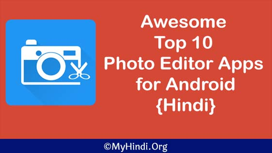 Best Photo Editor Apps hindi