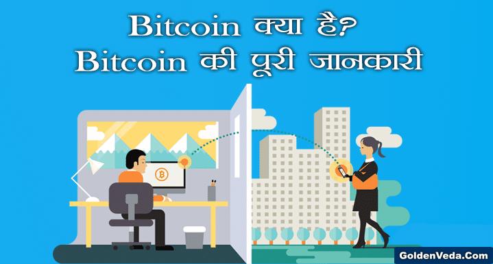 Bitcoin kya hai - bitcoins ki puri jankari