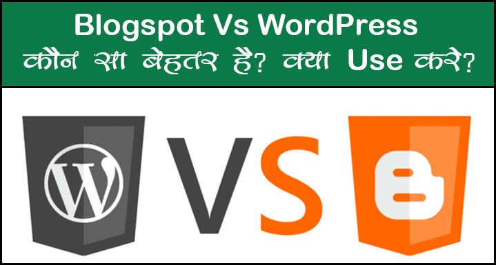 Blogspot Vs WordPress Hindi