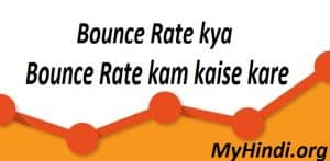 Bounce-rate-kya-hai