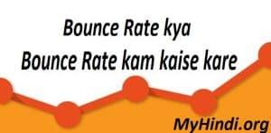 Bounce-rate-kya-hai