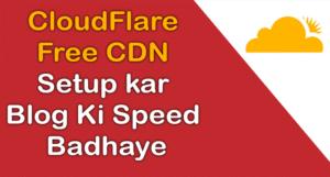 CloudFlare Free CDN Setup कर Blog की Speed बढ़ाये