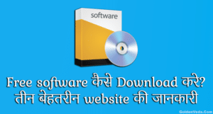 Free software kaise download kare
