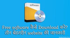 Free software कैसे Download करे? तीन बेहतरीन website की जानकारी