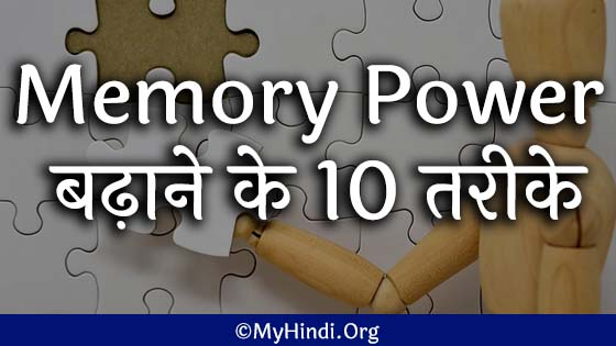 How To Increase Memory in Hindi