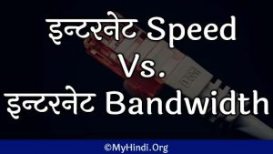 Internet Speed vs Bandwidth In Hindi