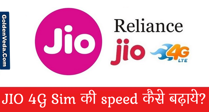 jio-4g-sim-ki-speed-kaise-increase-kare