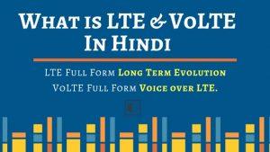 LTE और VoLTE क्या है ? और कैसे Work करता है ?