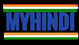 GoldenVeda.Com अब Myhindi.Org में बदल गया है एक नयी उर्जा के साथ !