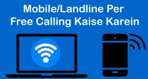 PC/Laptop से Mobile/Landline पर Free Call कैसे करें