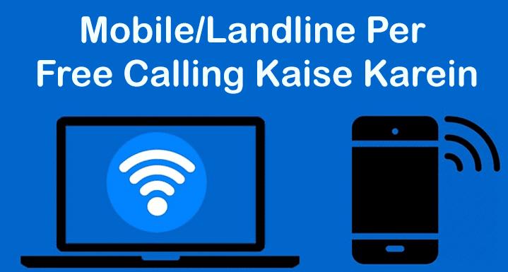 Mobile-Landline Per Free Call Kaise Karein