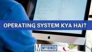 Operating System क्या है? और कैसे काम करता है?