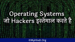 Top 8 Operating Systems जो Hackers इस्तेमाल करते है [2018 List]