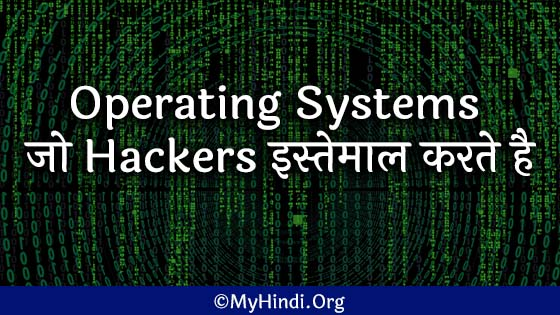 Operating Systems jo Hackers use karte hai