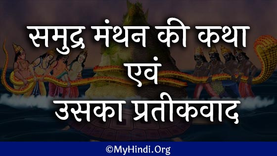 Samudra Manthan Story in Hindi