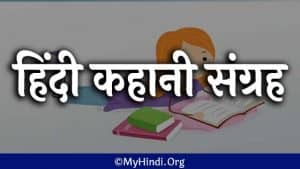 Story In Hindi: हिंदी कहानियां(Hindi Stories) – ऑनलाइन हिंदी कहानियां पढ़ें