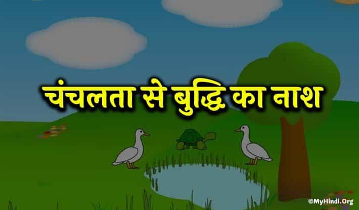Story In Hindi-chanchalata se buddhi ka naash