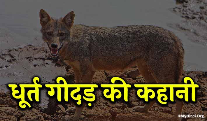 Story In Hindi-dhoort geedad kee kahaanee