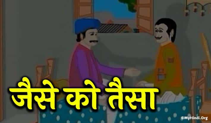 Story In Hindi-jaise ko taisa