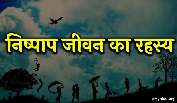 Story In Hindi-nishpaap jeevan ka rahasy